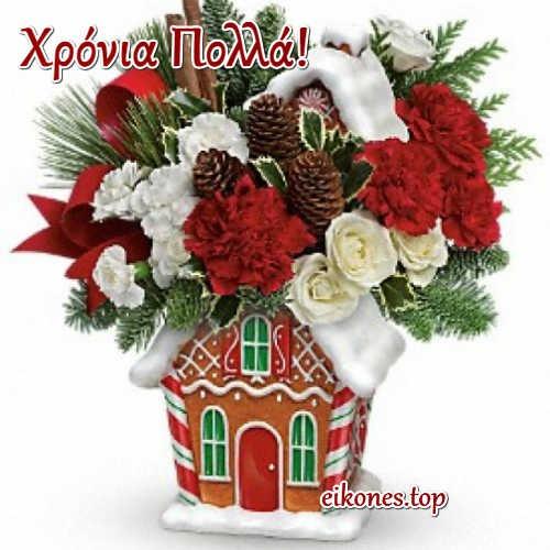 Κάρτες Χριστουγέννων για Χρόνια Πολλά.! eikones.top