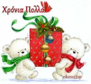 Κάρτες Χριστουγέννων για Χρόνια Πολλά.!