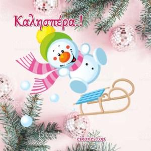 Πανέμορφες Χριστουγεννιάτικες Εικόνες για Καλησπέρα