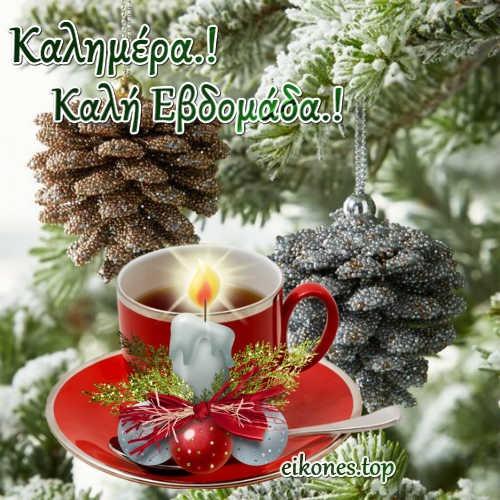 Χριστουγεννιάτικες εικόνες για καλημέρα-καλή εβδομάδα-eikones.top