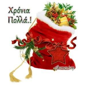 Χριστουγεννιάτικες Εικόνες Τοπ για Χρόνια Πολλά.!