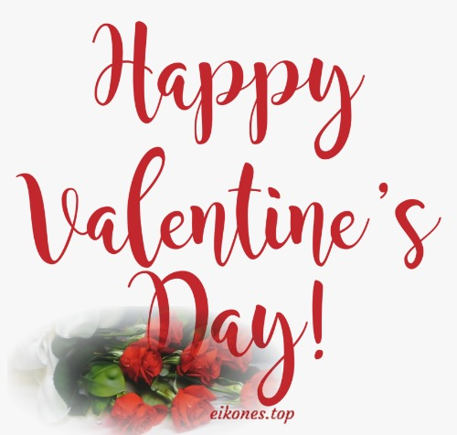 Εικόνες για Happy Valentine's Day-eikones.top