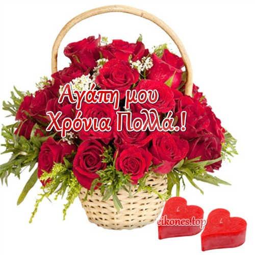 Εικόνες για: Αγάπη μου Χρόνια Πολλά.!