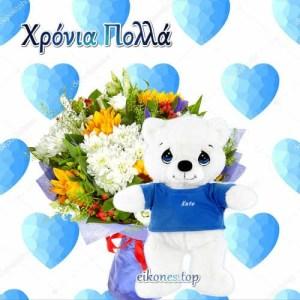 Εικόνες Χρόνια Πολλά Με Αρκουδάκια Και Λουλούδια