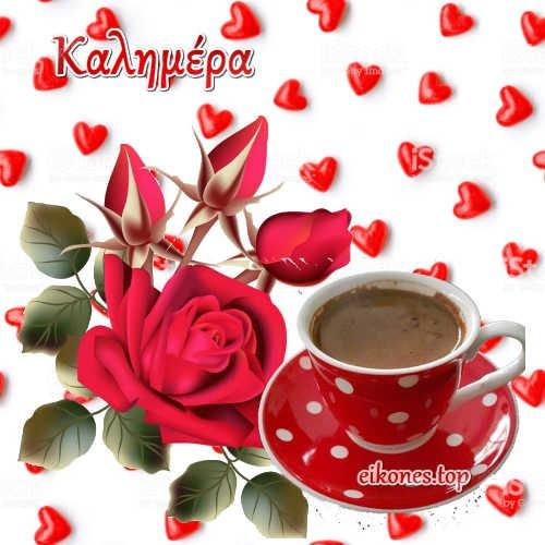 Εικόνες για καλημέρα με καρδιές και λουλούδια.!