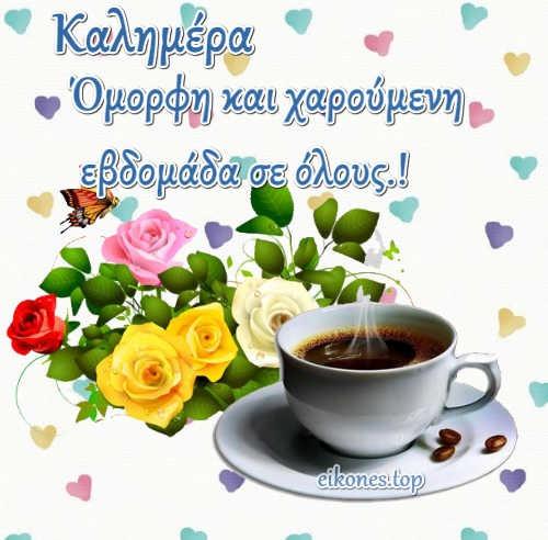 Καλημέρα .!!!   Όμορφη και χαρούμενη εβδομάδα σε όλους σας.