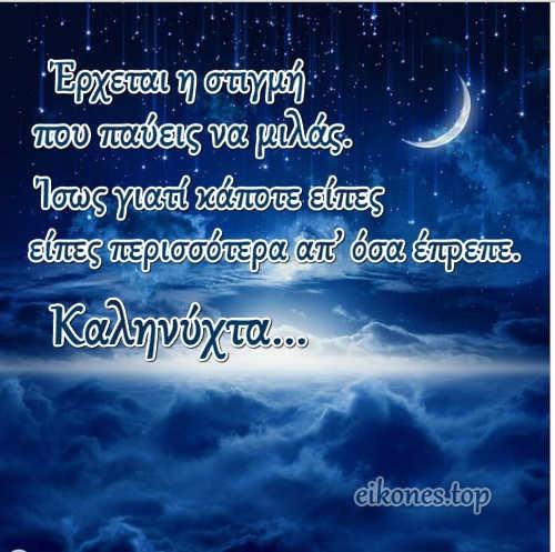 Εικόνες με σοφά λόγια για καληνύχτα.!