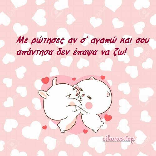 Όμορφα λόγια για την αγάπη σε εικόνες-eikones.top