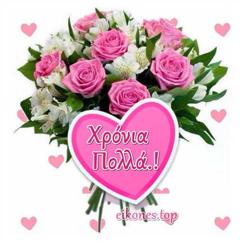 Κάρτες με λουλούδια για χρόνια πολλά-eikones.top