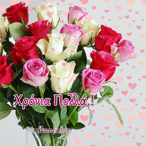 Εικονες με λουλούδια για χρόνια πολλά-eikones.top