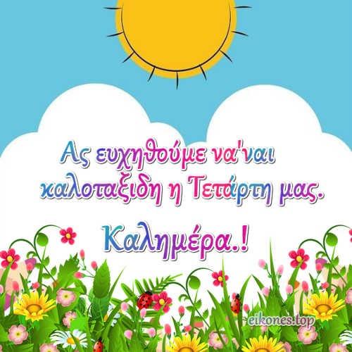 Καλημέρα με Αγάπη.!   Καλή Τετάρτη σε όλους.!!!