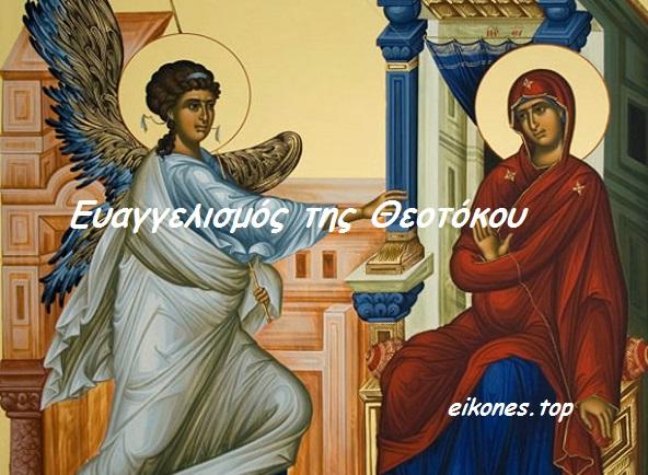 25η Μαρτίου 1821: Η Επανάσταση κι ο Ευαγγελισμός της Θεοτόκου