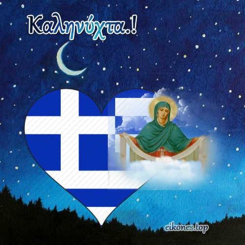 Καληνύχτα σε όλους με την ευχή Της Παναγίας μας.!