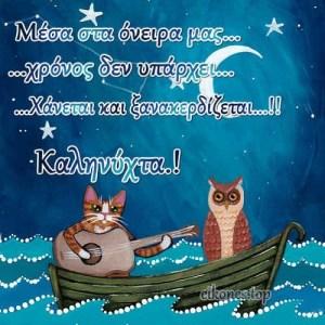 Εικόνες Τοπ με λόγια για Καληνύχτα.!