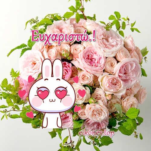 Ένα λουλούδι μια καρδιά και ένα ευχαριστώ