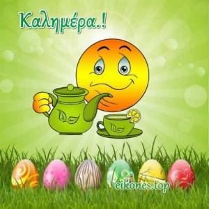 Πασχαλινές Εικόνες για Καλημέρα.!