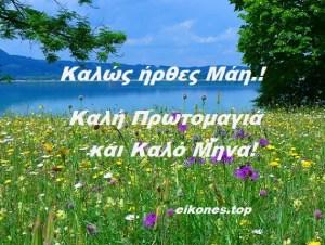 Καλώς ήρθες Μάη-Καλή Πρωτομαγιά και Καλό Μήνα με Εικόνες Τοπ