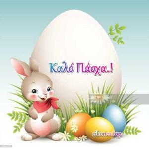 Εικόνες για Καλό Πάσχα.!