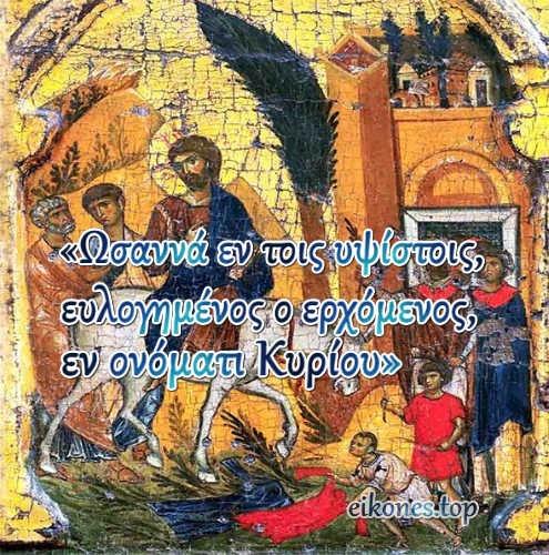 Η είσοδος στα Ιεροσόλυμα (Κυριακή των Βαΐων)