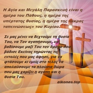Read more about the article ΑΓΙΟ ΠΑΣΧΑ:Η Μεγάλη Παρασκευή