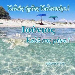Καλώς ήρθες Ιούνιε.!  Καλό Καλοκαίρι σε όλους μας.!