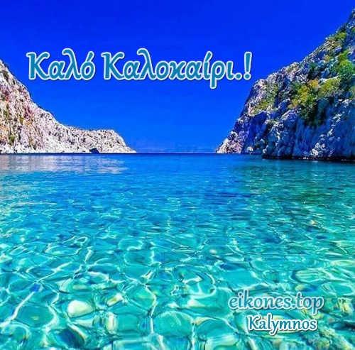 Εικόνες για Καλώς ήρθες Καλοκαίρι -eikones.top