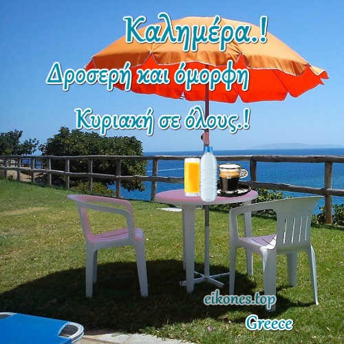 Ελληνικές ομορφιές για καλημέρα Κυριακής-eikones.top