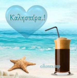 Read more about the article Καλησπέρα με όμορφες θαλασσινές εικόνες.!