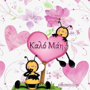 Εικόνες για Καλό Μάη.!