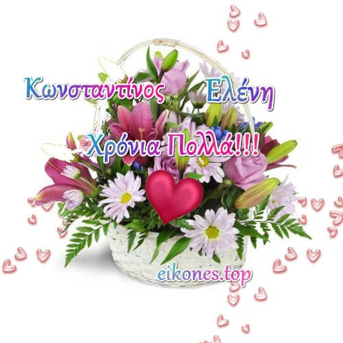 21 Μαΐου: Χρόνια Πολλά Κωνσταντίνε,Ελένη.!