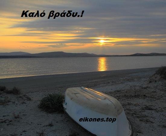 Τα καλύτερα ελληνικά ηλιοβασιλέματα …για καλό βράδυ.!
