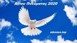 Αγίου Πνεύματος – Πότε «πέφτει»: Όλες οι αργίες του 2020