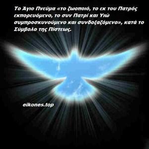 Γιατί το Άγιο Πνεύμα εμφανίσθηκε με τη μορφή πύρινων γλωσσών.