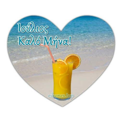 Εικόνες-καρδιές για τον μήνα Ιούλιο-eikones.top