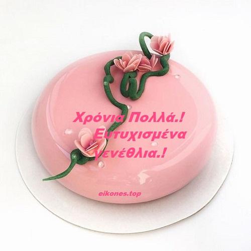 Ευχές γενεθλίων με τούρτες.!