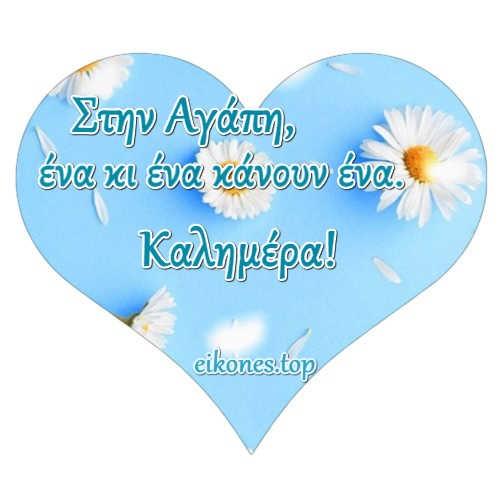 Όμορφες καλημέρες με όμορφες καρδιές.!