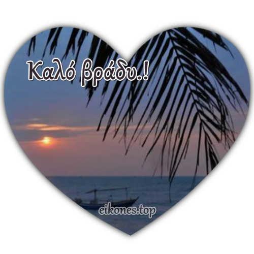 καλό βράδυ,καρδια-eikones.top