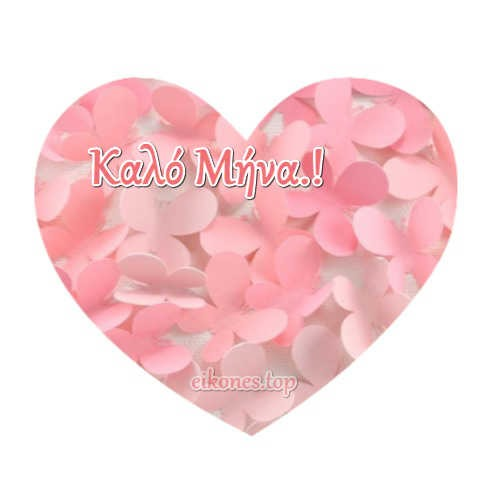 Εικόνες με καρδιές για να πείτε Καλό Μήνα από το eikones.top