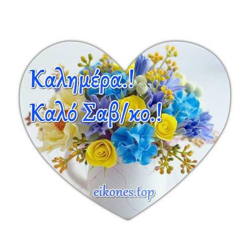 Εικόνες με καρδιές για καλημέρα-καλό σαββατοκύριακο-eikones.top