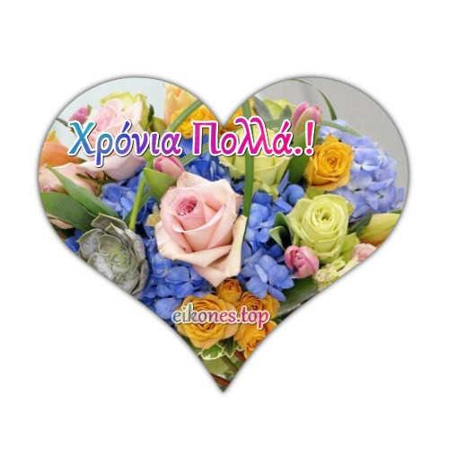 Εικόνες Τοπ με Καρδιές για Χρόνια Πολλά.!
