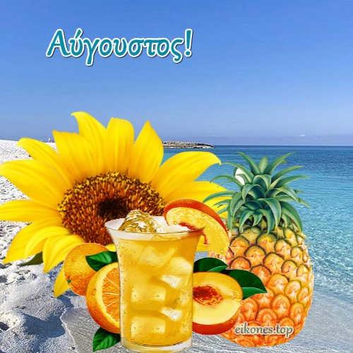 Καλωσορίζουμε τον Αύγουστο με τον ήλιο στην καρδιά μας.!