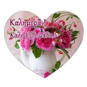 Καρδιές με Λουλούδια για  Καλημέρα-Καλή Εβδομάδα