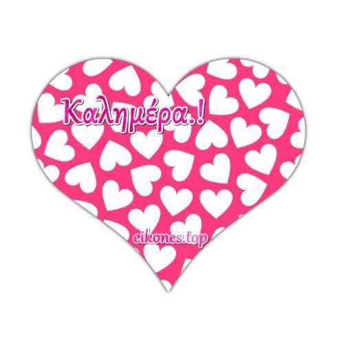 20  Εικόνες Τοπ για Καλημέρα Καρδιάς.!eikones.top