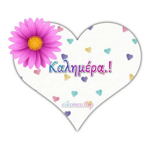 20  Εικόνες Τοπ για Καλημέρα Καρδιάς.eikones.top