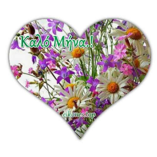 Καρδιές με λουλούδια για Καλό Μήνα.!eikones,top