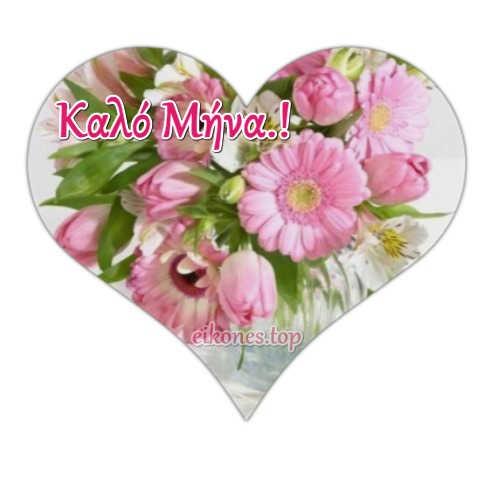 Καρδιές με λουλούδια για Καλό Μήνα.!eikones.top