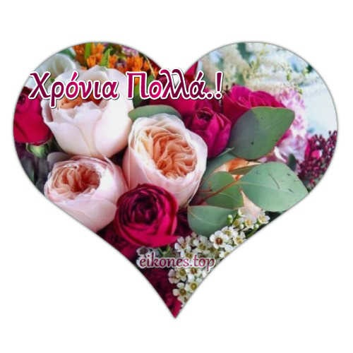 Λουλούδια-Καρδιές για Χρόνια Πολλά.!