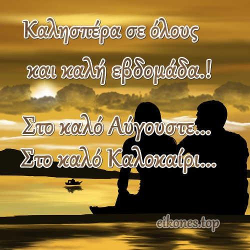 Καλησπέρα-καλή εβδομάδα-eikones.top