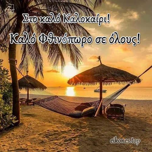 Αντίο Αύγουστε..Αντίο Καλοκαίρι-eikones.top