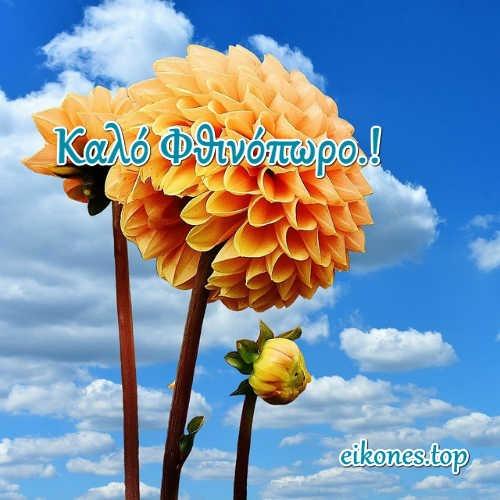 Εικόνες για το φθινόπωρο-eikones.top